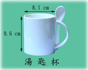 熱轉印馬克杯125 --- 熱轉印白色半瓷湯匙馬克杯