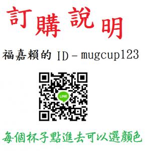 老人茶杯-小茶杯,訂購說明  每個杯子點進去可以選顏色