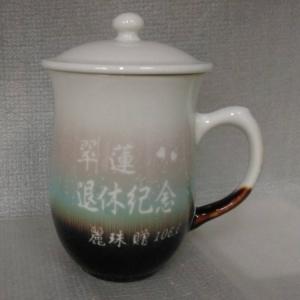 退休紀念杯07 活瓷雕刻杯