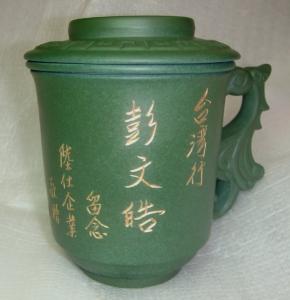 寫名字泡茶杯-鶯歌泡茶杯子,茶杯-D703 綠色鳳杯,寫名字泡茶杯組