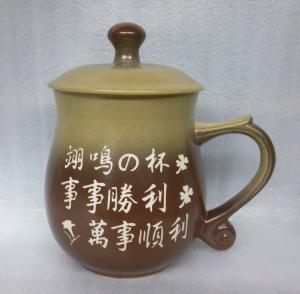 雕刻杯 U4018 喝茶杯 陶杯