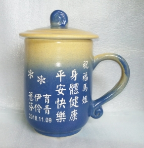 快樂杯 生日禮物 V1023 手拉杯+ 雕刻杯