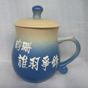 陶杯訂作 個人專屬杯 U8005