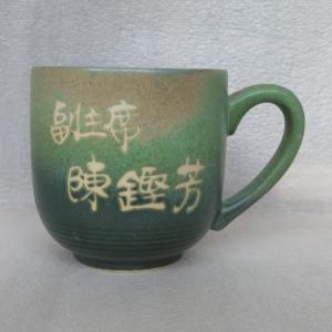 喝茶杯 小茶杯 咖啡杯 茶杯 FCP006 全滿230cc