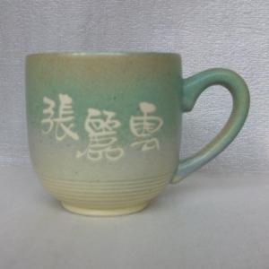 喝茶杯 小茶杯 咖啡杯 茶杯 FCP001 全滿230cc FCP009