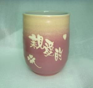 茶杯 手拉茶杯 HWB282  全滿約 280cc