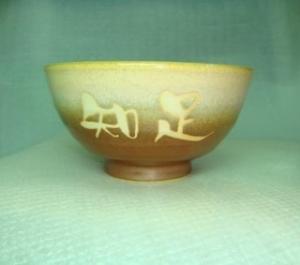 飯碗,陶瓷飯碗-HL006 手拉陶碗