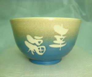 手拉杯飯碗-HL008  藍色 手拉胚碗