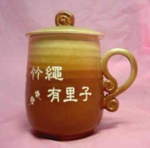 HKS204 梨咖色 手拉 刻字杯