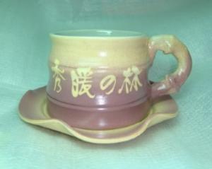 HGC303 < 紫色 > 手拉坏咖啡杯盤