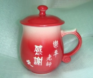 CK206 亮紅色圓滿雕刻陶瓷杯