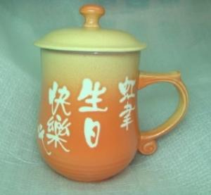 生日禮物 -J1210 生日快樂杯子橘色美人 快樂杯