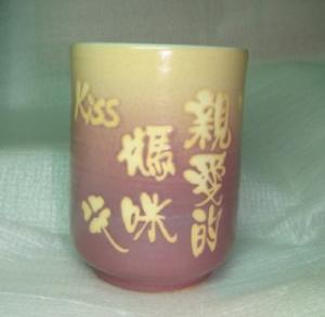 母親節禮物  V5014  紫色 手拉水杯 喝茶杯