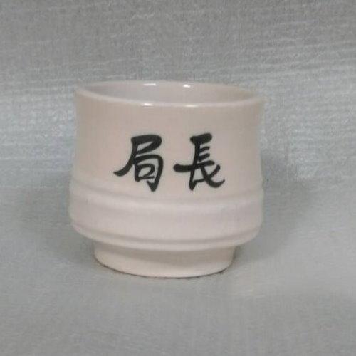 HWG1010  竹子型手拉坏 小茶杯 全滿約 80cc