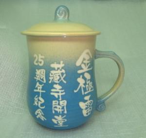 陶杯 -茶杯 U6005  感謝--金極雷藏寺